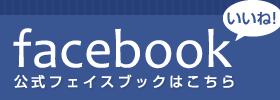 西船整体院 公式フェイスブック