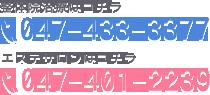 047-433-3377
